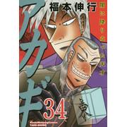 アカギ (1-34巻 最新刊) 全巻セット