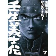 壬生義士伝 (1-7巻 最新刊) 全巻セット