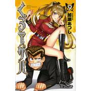 くろアゲハ (1-9巻 最新刊) 全巻セット