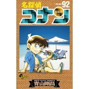 名探偵コナン (1-92巻 最新刊) 全巻セット