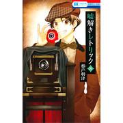 嘘解きレトリック (1-8巻 最新刊) 全巻セット