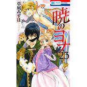 暁のヨナ (1-23巻 最新刊) 全巻セット