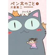 ペン太のこと (1-9巻 最新刊) 全巻セット