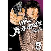 QPトム&ジェリー外伝 月に手をのばせ (1-8巻 最新刊) 全巻セット