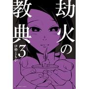 劫火の教典 (1-3巻 最新刊) 全巻セット