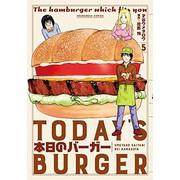 ◆特典あり◆本日のバーガー (1-5巻 最新刊) 全巻セット
