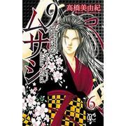 9番目のムサシ サイレントブラック (1-6巻 最新刊) 全巻セット