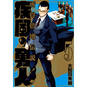 疾風の勇人 (1-5巻 最新刊) 全巻セット