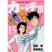 カバチ!!! -カバチタレ!3- (1-15巻 最新刊) 全巻セット