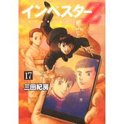 インベスターZ (1-17巻 最新刊) 全巻セット