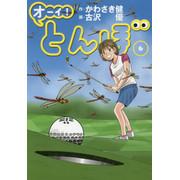 オーイ!とんぼ (1-6巻 最新刊) 全巻セット
