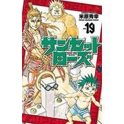 サンセットローズ (1-19巻 最新刊) 全巻セット