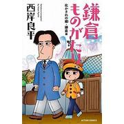 鎌倉ものがたり [新書版] (1-16巻 最新刊) 全巻セット