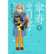 傘寿まり子 (1-3巻 最新刊) 全巻セット