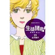 生徒諸君! 最終章・旅立ち (1-23巻 最新刊) 全巻セット