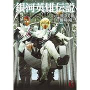 銀河英雄伝説 (1-6巻 最新刊) 全巻セット