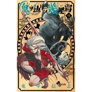 鬼ヲ辿リテ幾星霜 (1-4巻 全巻) 全巻セット
