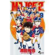 MAJOR 2nd (1-9巻 最新刊) 全巻セット