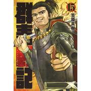 群青戦記 グンジョーセンキ (1-15巻 最新刊) 全巻セット