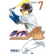 ダイヤのA act2 (1-7巻 最新刊) 全巻セット