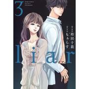 liar (1-3巻 最新刊) 全巻セット