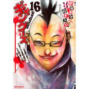 ギャングース (1-16巻 全巻) 全巻セット