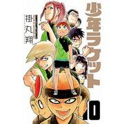 少年ラケット (1-10巻 最新刊) 全巻セット