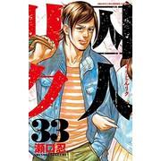囚人リク (1-33巻 最新刊) 全巻セット
