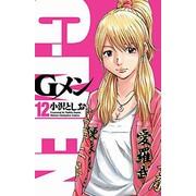 Gメン (1-12巻 最新刊) 全巻セット