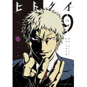ヒトクイ-origin- (1-9巻 最新刊) 全巻セット