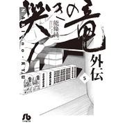 哭きの竜 外伝 (1-5巻 最新刊) 全巻セット