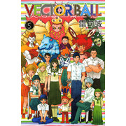 VECTOR BALL (1-5巻 全巻) 全巻セット