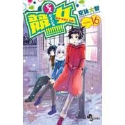 競女!!!!!!!! (1-16巻 最新刊) 全巻セット
