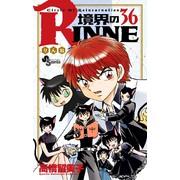 境界のRINNE (1-36巻 最新刊) 全巻セット
