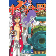 七つの大罪 (1-26巻 最新刊) 全巻セット