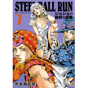 STEEL BALL RUN 【文庫版】 (1-7巻 最新刊) 全巻セット