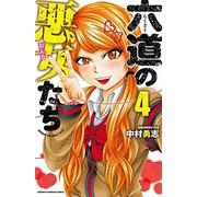 ◆特典あり◆六道の悪女たち (1-4巻 最新刊) 全巻セット