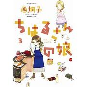 ちはるさんの娘 (1-3巻 最新刊) 全巻セット