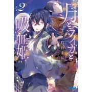【ライトノベル】月とライカと吸血姫 (全2冊) 全巻セット