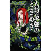 【ライトノベル】「最強」シリーズ (全3冊) 全巻セット