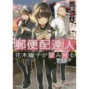 【ライトノベル】郵便配達人 花木瞳子シリーズ(全4冊) 全巻セット