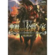 【ライトノベル】悪魔のような公爵一家 (全2冊) 全巻セット