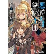 【ライトノベル】悪逆騎士団 そのエルフ、凶暴につき (全2冊) 全巻セット