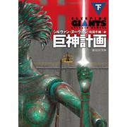 【ライトノベル】巨神計画 上下巻 セット (全2冊) 全巻セット