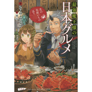 【ライトノベル】最強魔王様の日本グルメ (全2冊) 全巻セット