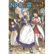 【ライトノベル】NPCと暮らそう! (全2冊) 全巻セット