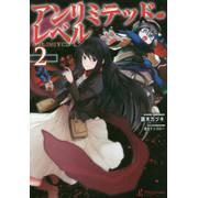 【ライトノベル】アンリミテッド・レベル (全2冊) 全巻セット