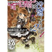 【ライトノベル】ソード・ワールド2.0 リプレイ 竜伯爵は没落しました! (全2冊) 全巻セット