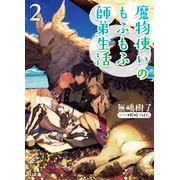 【ライトノベル】魔物使いのもふもふ師弟生活 (全2冊) 全巻セット