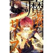 魔喰のリース (1-2巻 最新刊) 全巻セット